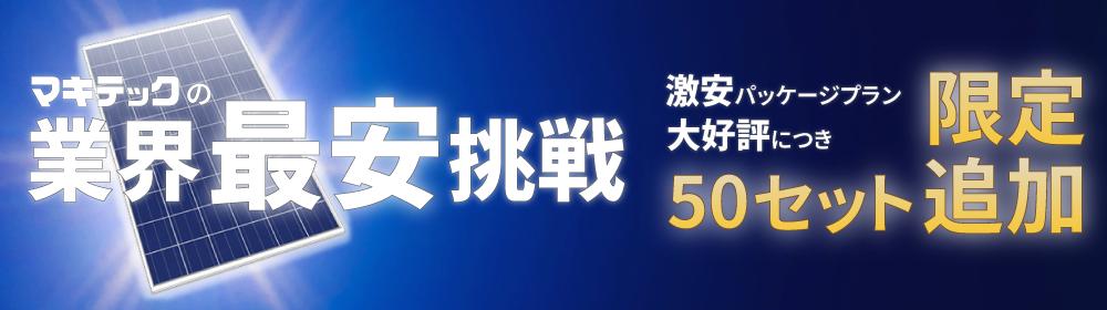 業界最安挑戦 限定100セット ソーラーパネル単価69円